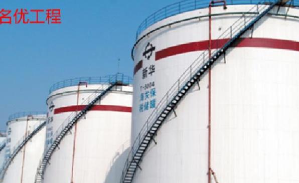 常州市新华石油化工储运有限公司